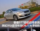 新增STT启停功能 测试2014款C4L 1.8MT