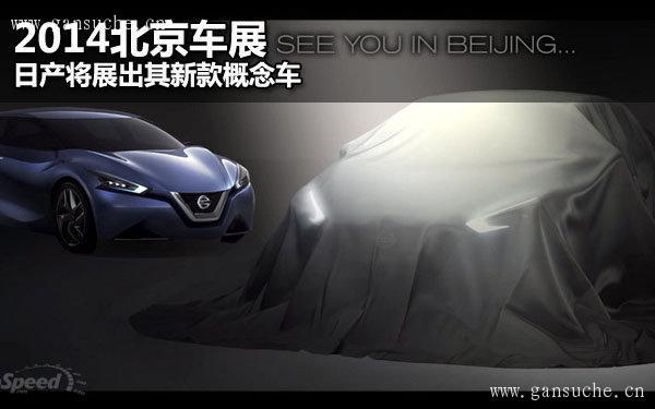 2014北京车展 日产将展出其新款概念车型