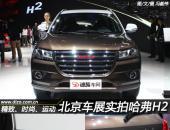 精致、时尚、运动 北京车展实拍哈弗H2