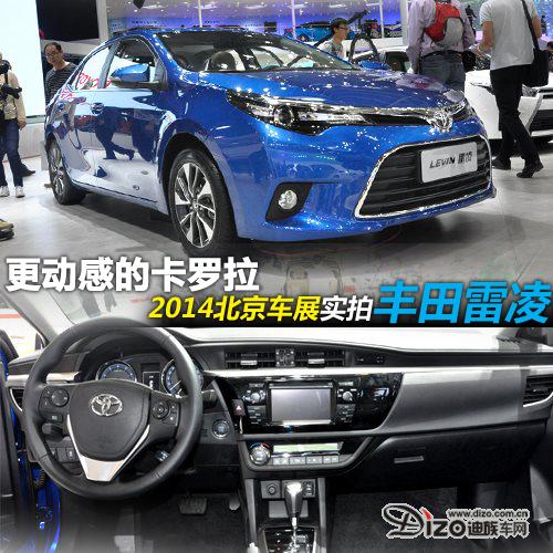 更动感的卡罗拉 2014北京车展实拍丰田雷凌