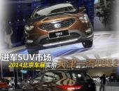 进军SUV市场 2014北京车展实拍天津一汽T012