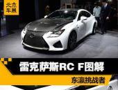 东瀛挑战者 北京车展实拍雷克萨斯RC F