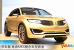 2014北京车展 林肯MKX概念车型首发