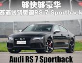 豪华四门轿跑 试驾奥迪RS 7 Sportback