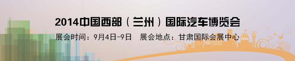 2014中国西部(兰州)国际汽车博览会