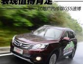 挑战合资SUV 试驾广汽传祺GS5速博