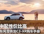 中配性价比高 东风雪铁龙C3-XR购车手册