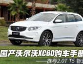 推荐2.0T T5智进版 沃尔沃XC60购车手册