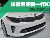 动感造型再进化 车展体验起亚新一代K5