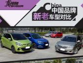 中国品牌的崛起 新老车对比之长安汽车