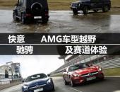 快意驰骋! AMG车型越野及赛道体验