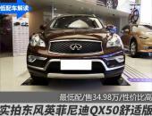 解读低配车 拍东风英菲尼迪QX50舒适版