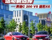 运动新选择 奔驰C200静态对比捷豹XE