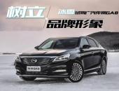 树立品牌形象 冰雪试驾广汽传祺GA8