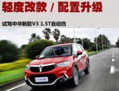 设计不变/配置升级 试驾中华新款V3