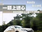 一颗上进心 测试新款本田雅阁 2.4L