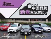 中国品牌的崛起 新老车型对比上汽荣威