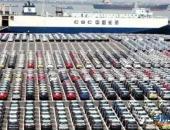 汽车平行进口政策瓶颈已破除