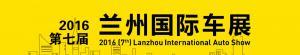 2016(第七届)中国西部(兰州)国际汽车博览会