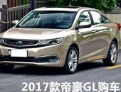 推荐1.3T自动精英型 帝豪GL购车手册