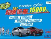 欢乐购车季开抢了  CX70超值钜惠15000