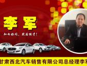 专访甘肃西北汽车销售有限公司总经理李军先生