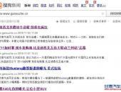 甘肃汽车网顺利成为搜狗搜索新闻源网站