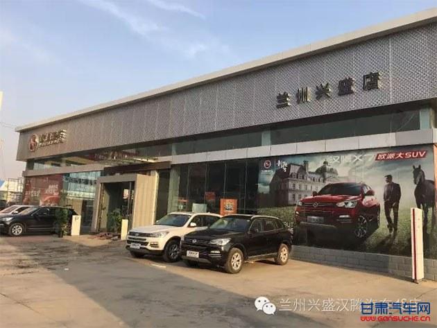 汉腾汽车4s店将于11月16日举行盛大开业典礼,邀请您光顾!