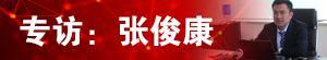 专访:甘肃江淮4S店总经理张俊康先生