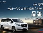 兰州金宏达别克全新一代GL8上市品鉴会圆满结束