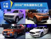 80余款 2016广州车展上市/首发新车汇总