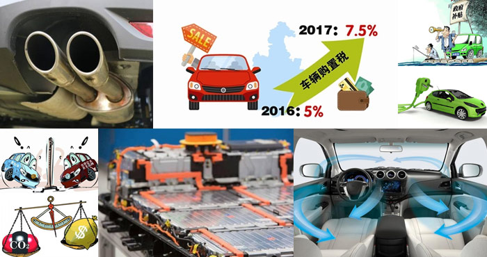 年终盘点:2017年影响汽车行业的八大新政