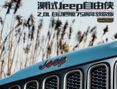 情怀or实力? 测Jeep自由侠2.0L四驱版