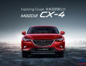 售价16.08万元 一汽马自达CX-4探索版限量发售