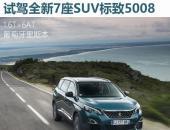 一见倾心 海外试驾全新7座SUV标致5008