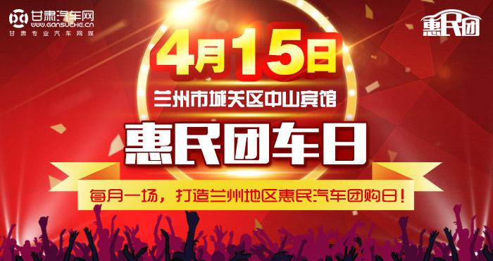 """""""2017甘肃汽车网惠民团车日""""即将盛大上演"""