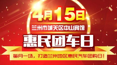 2017甘肃汽车网惠民团车日