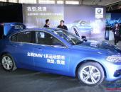 全新BMW 1系运动轿车杭州倾城亮相