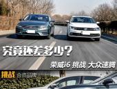 自主发起抢攻 上汽荣威i6挑战大众速腾