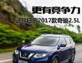 更有竞争力 试驾日产2017款奇骏2.5L