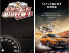 "CCPC纳智捷""全新优6杯中国好赛手""报名活动正式开启"