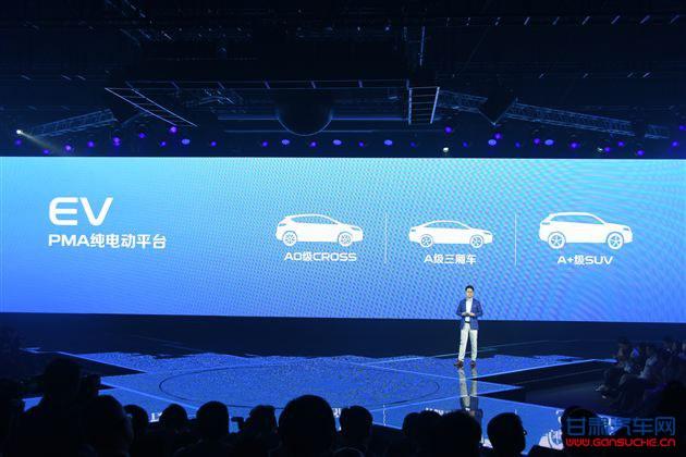 吉利PMA平台首款车型将于2020年发布