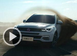 世界·刚开始 汉腾X7 欧派大SUV