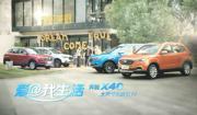 爱@我生活 奔腾X40 大尺寸互联SUV