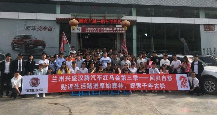 兰州兴盛汉腾汽车第三季红马会成功举办