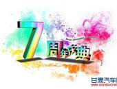 """乐在""""七""""中——金河康七周年店庆月,乐动全城!"""