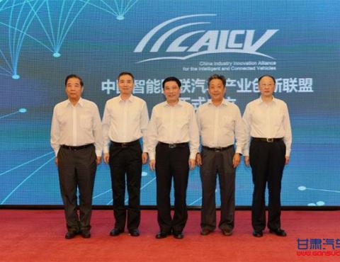 中国智能网联汽车产业创新联盟正式成立