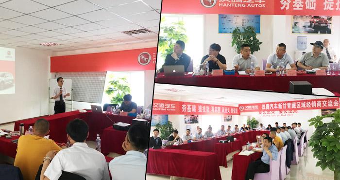 汉腾汽车新甘青藏区域经销商交流会在兰州兴盛成功召开