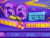 一汽奔腾66购车节 新车送豪礼 底价嗨翻天