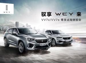 驭享WEY来 VV7c/VV7s尊享试驾体验会招募